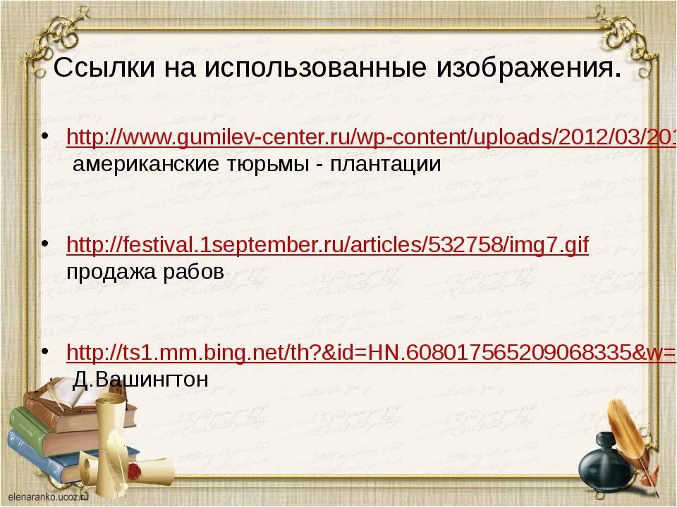 Ссылки на использованные изображения. http://www.gumilev-center.ru/wp-content...