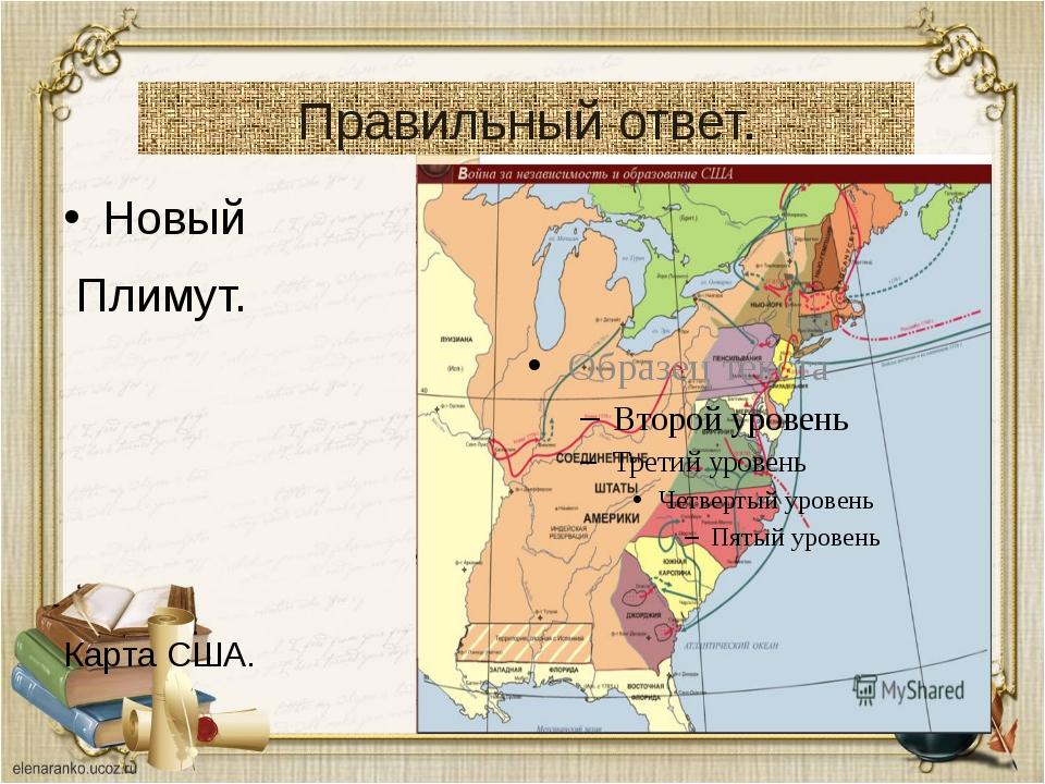 Правильный ответ. Новый Плимут. Карта США.