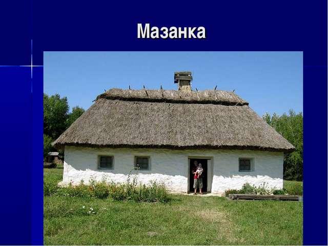 Мазанка