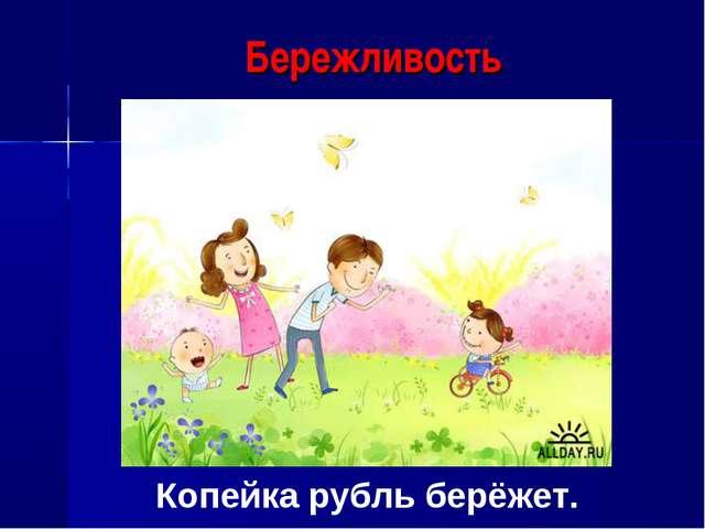 Бережливость Копейка рубль берёжет.