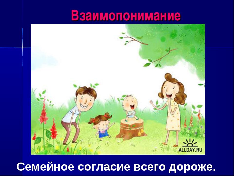 Взаимопонимание Семейное согласие всего дороже.