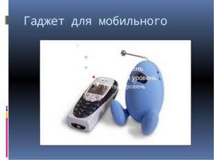 Гаджет для мобильного