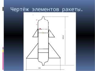 Чертёж элементов ракеты. рпренгелшгнроп