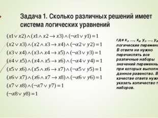 Задача 1. Сколько различных решений имеет система логических уравнений где x1