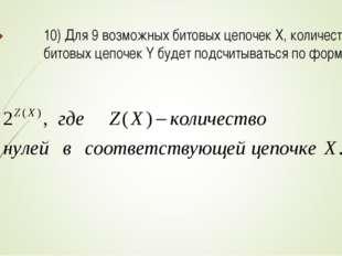 10) Для 9 возможных битовых цепочек X, количество битовых цепочек Y будет под