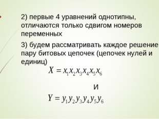 2) первые 4 уравнений однотипны, отличаются только сдвигом номеров переменных