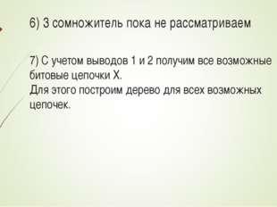 6) 3 сомножитель пока не рассматриваем 7) С учетом выводов 1 и 2 получим все