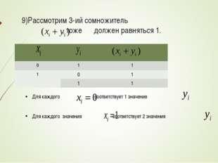 9)Рассмотрим 3-ий сомножитель , тоже должен равняться 1. Для каждого соответс