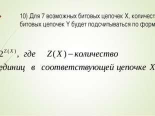 10) Для 7 возможных битовых цепочек X, количество битовых цепочек Y будет под