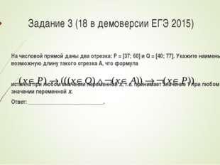 Задание 3 (18 в демоверсии ЕГЭ 2015) На числовой прямой даны два отрезка: P =