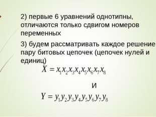 2) первые 6 уравнений однотипны, отличаются только сдвигом номеров переменных