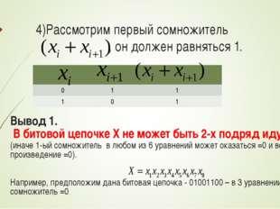 4)Рассмотрим первый сомножитель , он должен равняться 1. Вывод 1. В битовой ц