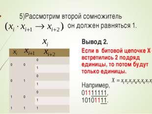 5)Рассмотрим второй сомножитель , он должен равняться 1. Вывод 2. Если в бито