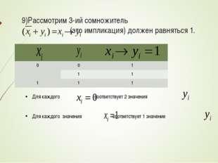 9)Рассмотрим 3-ий сомножитель (это импликация) должен равняться 1. Для каждог