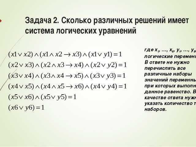 Задача 2. Сколько различных решений имеет система логических уравнений где x1...
