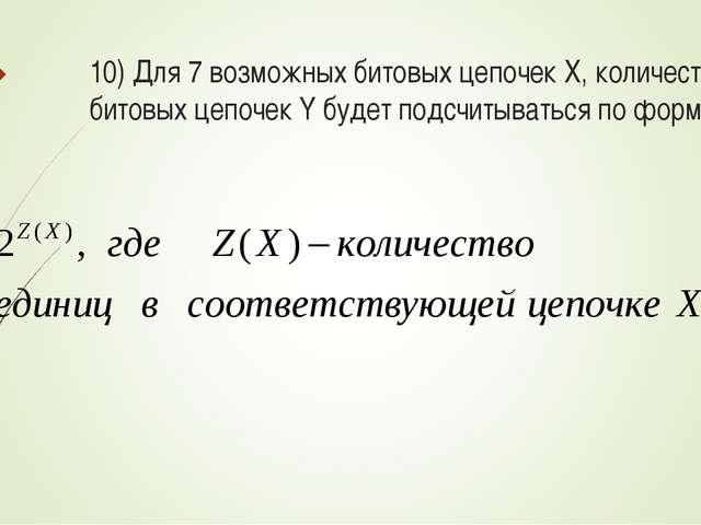 10) Для 7 возможных битовых цепочек X, количество битовых цепочек Y будет под...