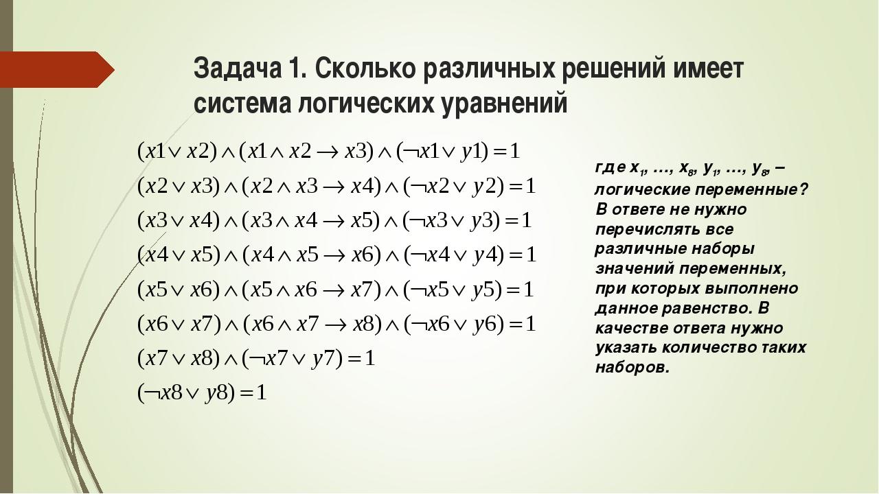 Задача 1. Сколько различных решений имеет система логических уравнений где x1...