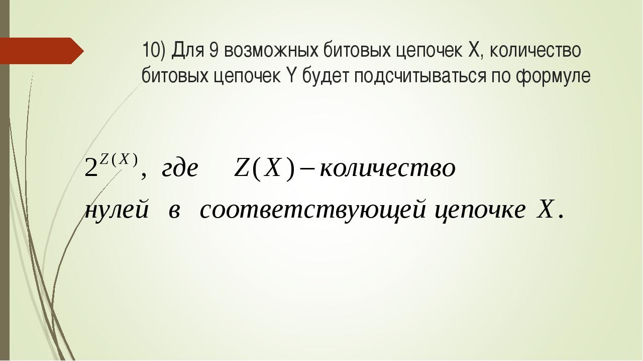 10) Для 9 возможных битовых цепочек X, количество битовых цепочек Y будет под...