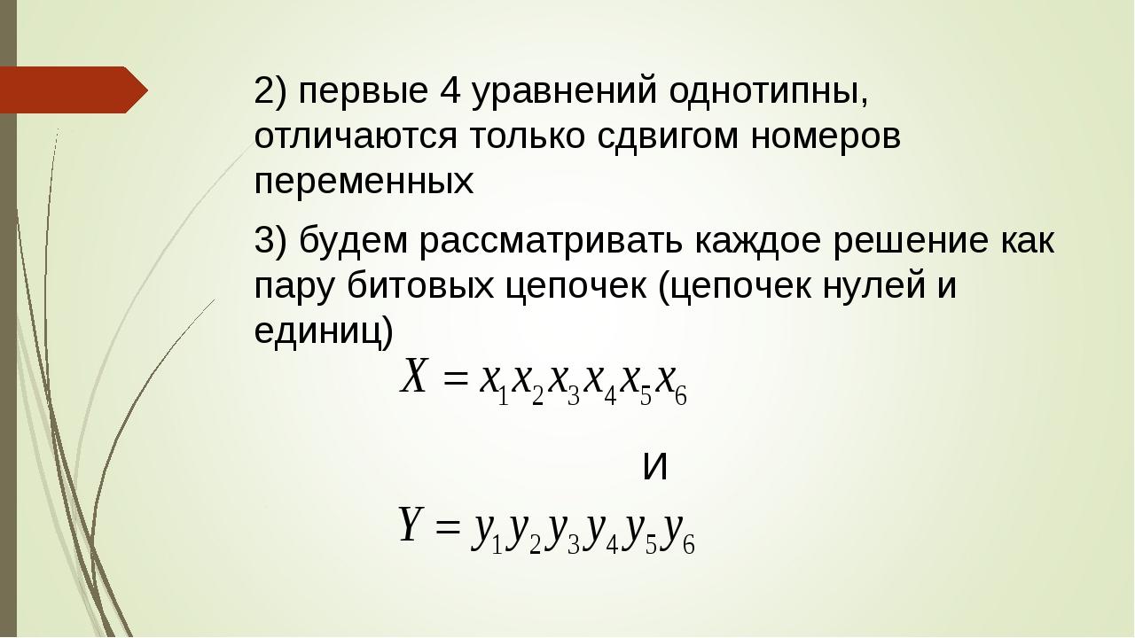2) первые 4 уравнений однотипны, отличаются только сдвигом номеров переменных...