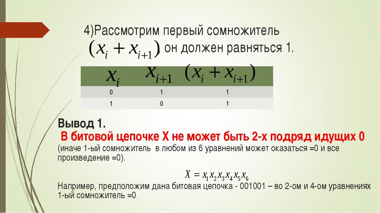 4)Рассмотрим первый сомножитель , он должен равняться 1. Вывод 1. В битовой ц...