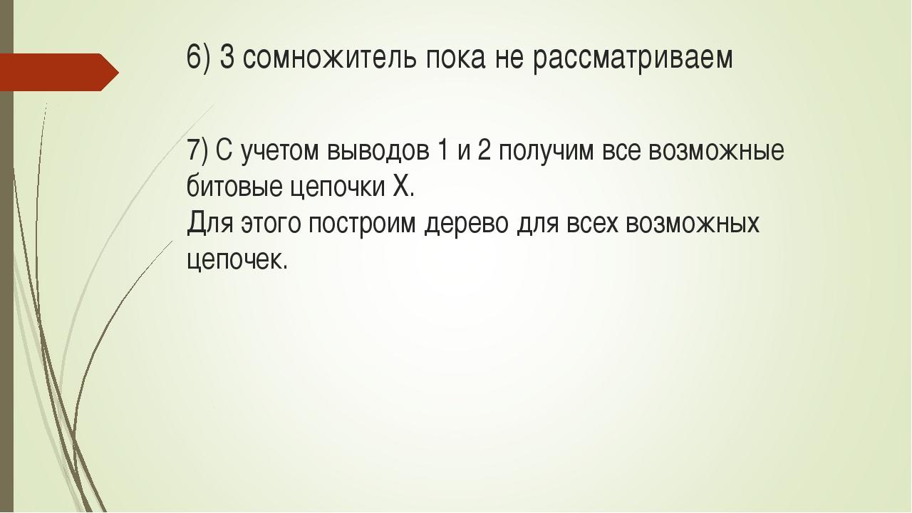 6) 3 сомножитель пока не рассматриваем 7) С учетом выводов 1 и 2 получим все...