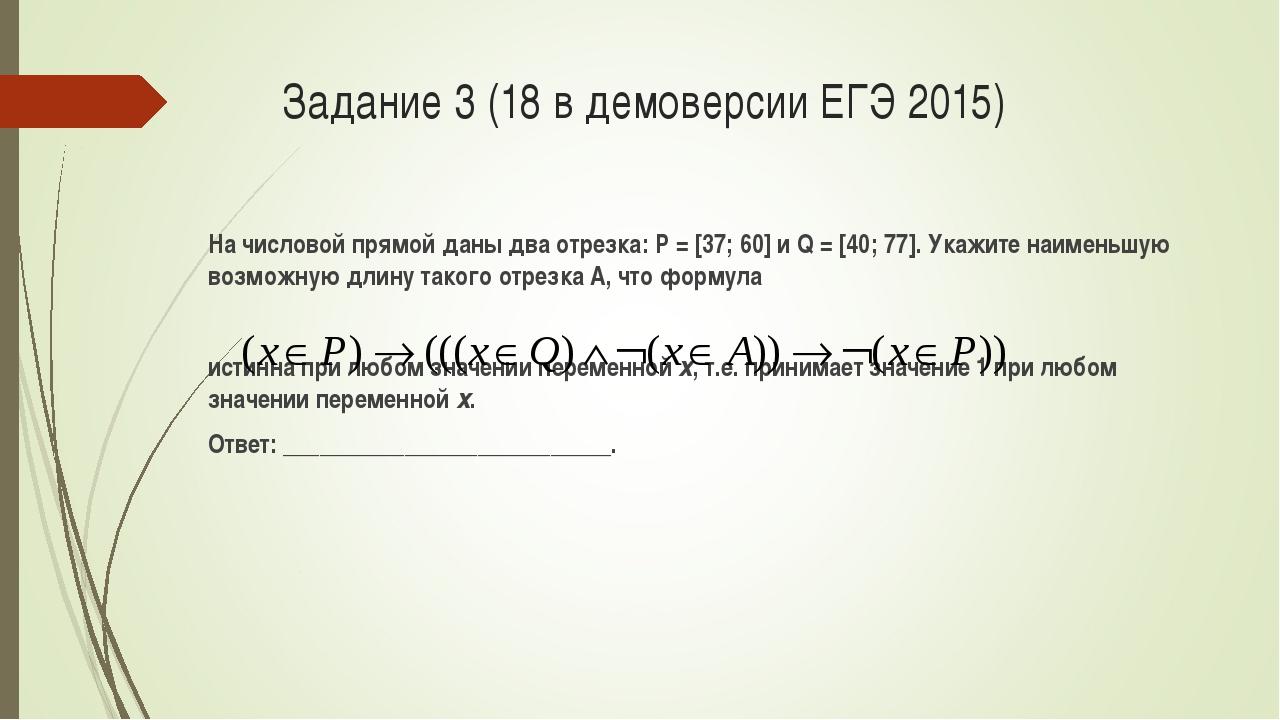 Задание 3 (18 в демоверсии ЕГЭ 2015) На числовой прямой даны два отрезка: P =...