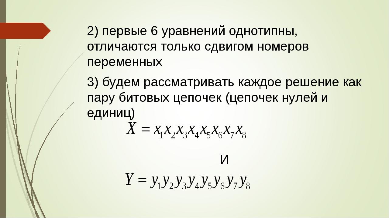 2) первые 6 уравнений однотипны, отличаются только сдвигом номеров переменных...