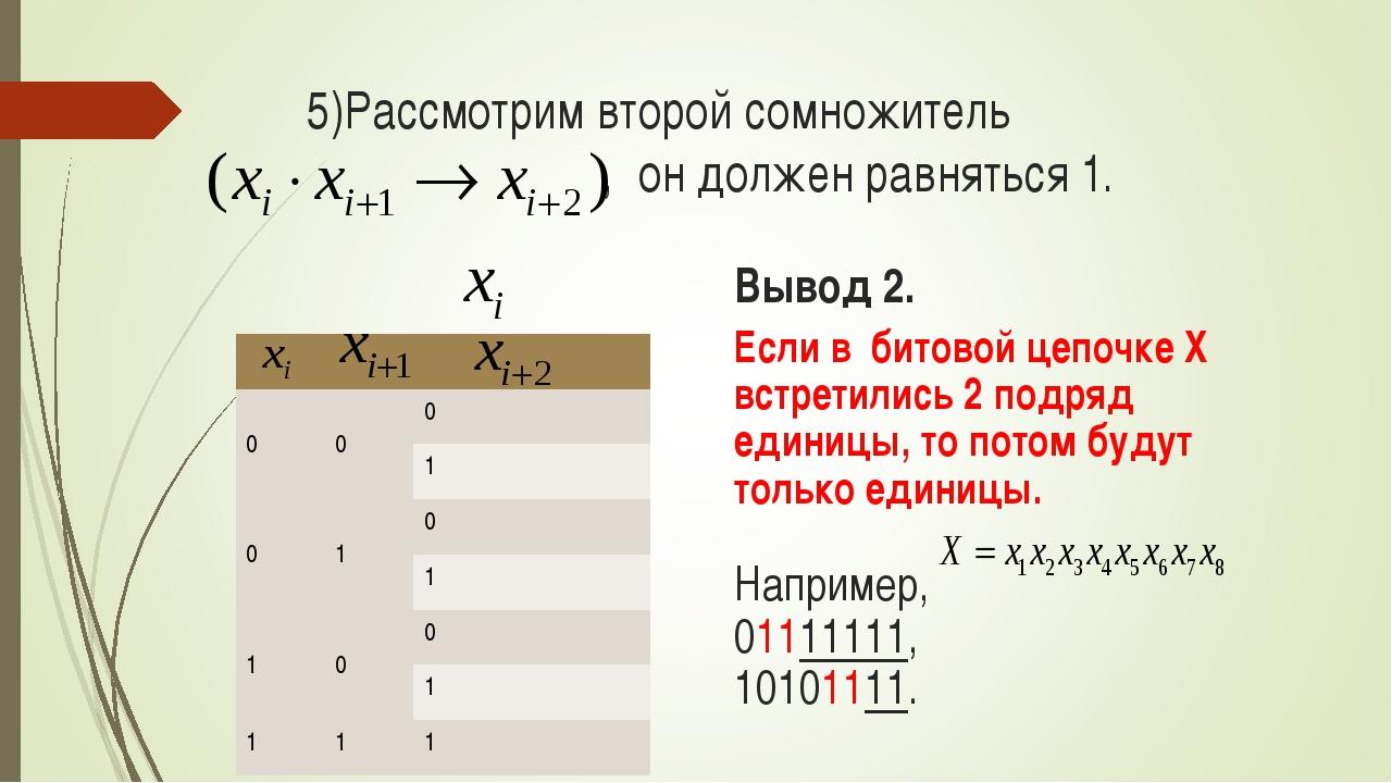 5)Рассмотрим второй сомножитель , он должен равняться 1. Вывод 2. Если в бито...