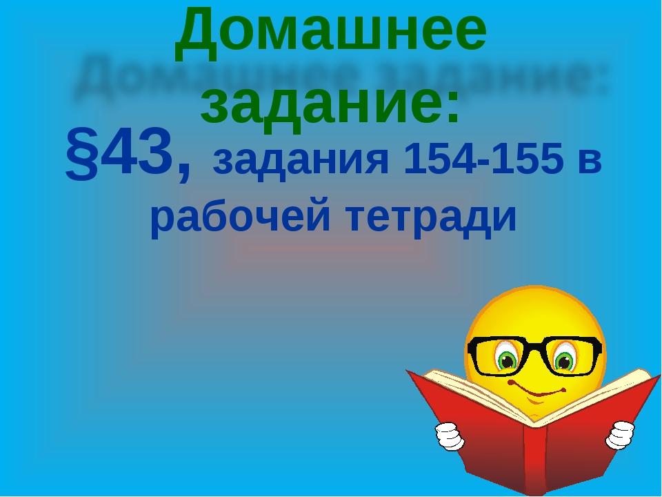 §43, задания 154-155 в рабочей тетради