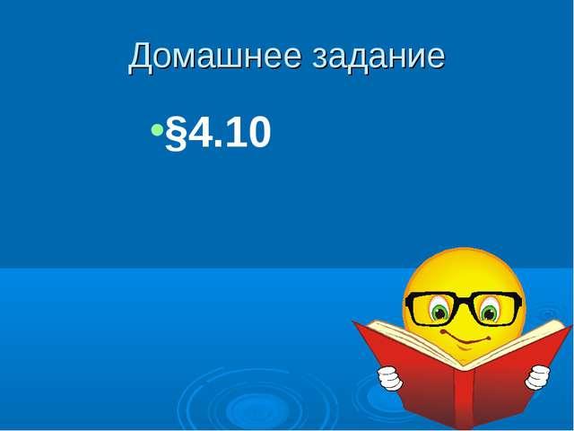 Домашнее задание §4.10