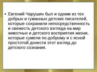 Евгений Чарушин был и одним из тех добрых и гуманных детских писателей, котор