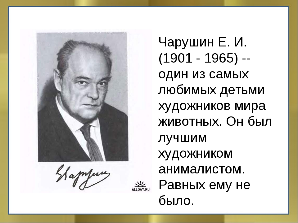 Чарушин Е. И. (1901 - 1965) -- один из самых любимых детьми художников мира ж...