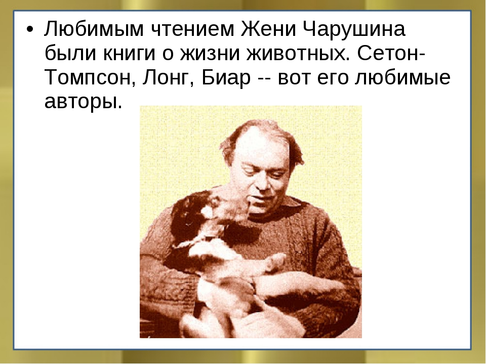 Любимым чтением Жени Чарушина были книги о жизни животных.Сетон-Томпсон, Лон...
