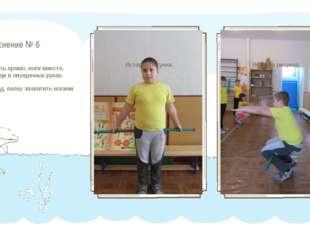 Упражнение № 6 И.П. -встать прямо, ноги вместе, палка сзади в опущенных руках