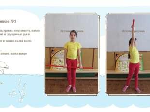 Упражнение №3 И.П. -встать прямо, ноги вместе, палка перед собой в опущенных