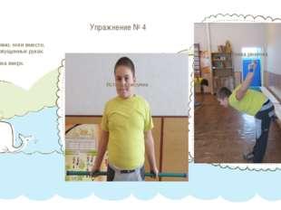 Упражнение № 4 И.П. -встать прямо, ноги вместе, палка сзади в опущенных руках