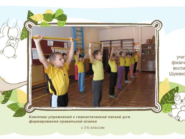 Комплекс упражнений с гимнастической палкой для формирования правильной осанк...