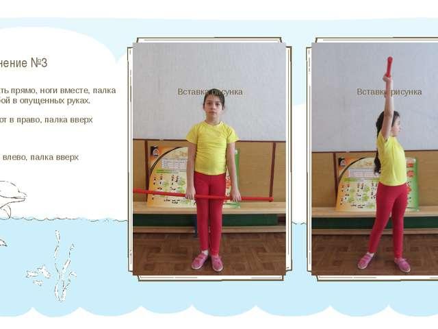 Упражнение №3 И.П. -встать прямо, ноги вместе, палка перед собой в опущенных...