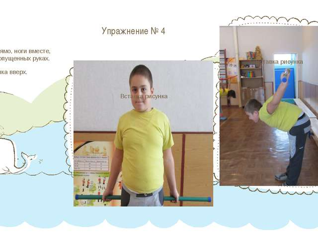 Упражнение № 4 И.П. -встать прямо, ноги вместе, палка сзади в опущенных руках...