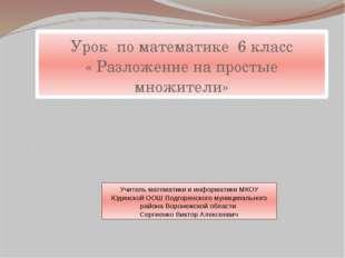 Учитель математики и информатики МКОУ Юдинской ООШ Подгоренского муниципально