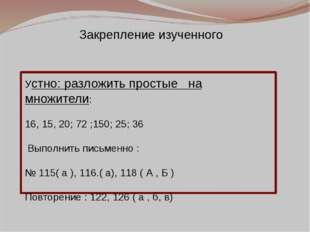 Устно: разложить простые на множители: 16, 15, 20; 72 ;150; 25; 36 Выполнить