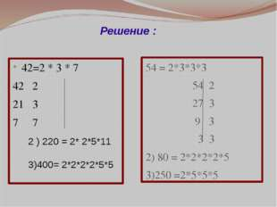42=2 * 3 * 7 42 2 21 3 7 7 54 = 2*3*3*3 54 2 27 3 9 3 3 3 2) 80 = 2*2*2*2*5 3