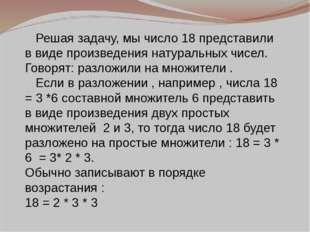 Решая задачу, мы число 18 представили в виде произведения натуральных чисел.