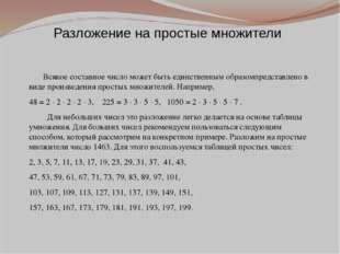Всякое составное число может быть единственным образомпредставлено в виде пр