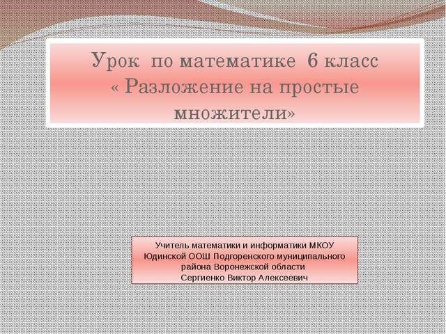 Учитель математики и информатики МКОУ Юдинской ООШ Подгоренского муниципально...