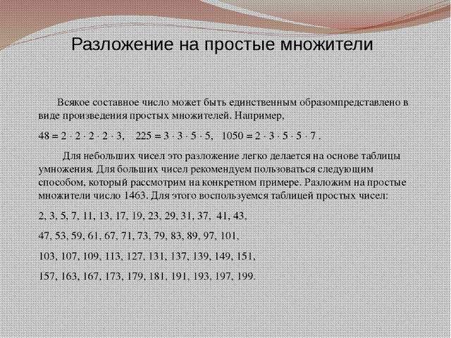 Всякое составное число может быть единственным образомпредставлено в виде пр...