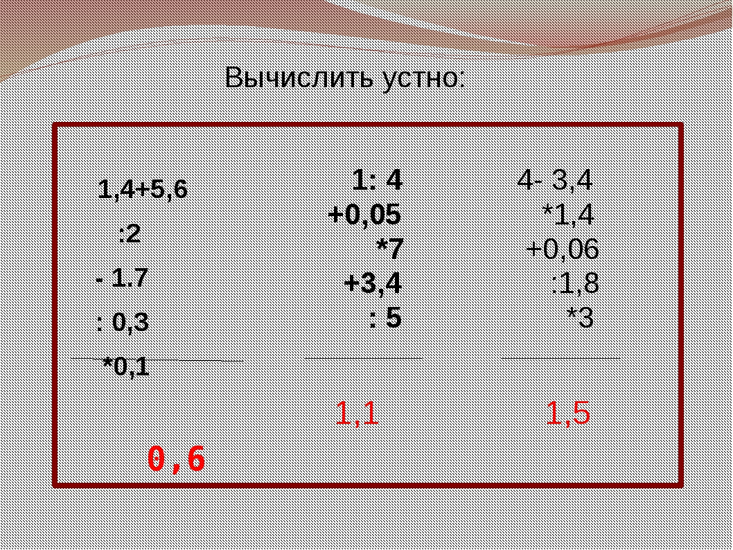 1,4+5,6 :2 - 1.7 : 0,3 *0,1 0,6 1: 4 +0,05 *7 +3,4 : 5 4- 3,4 *1,4 +0,06 :1,...