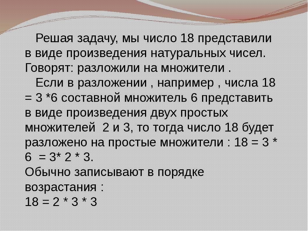 Решая задачу, мы число 18 представили в виде произведения натуральных чисел....