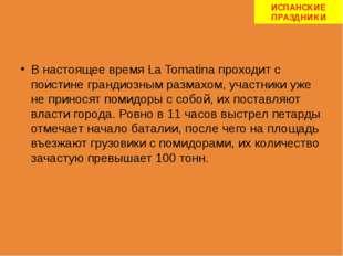 В настоящее время La Tomatina проходит с поистине грандиозным размахом, участ