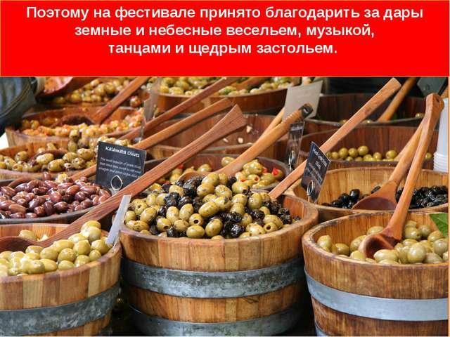 Поэтому на фестивале принято благодарить за дары земные и небесные весельем,...